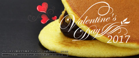slide_Valentine'sDay2017